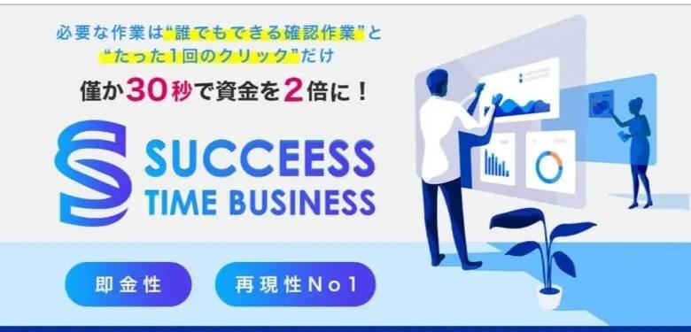 Success Time Business(サクセスタイムビジネス)