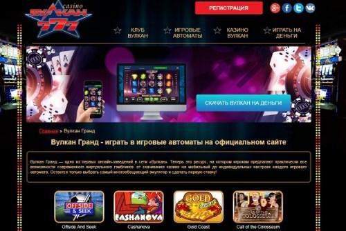 Вулкан россия официальный сайт игровых автоматов на деньги с выводом денег играть в игровые автоматы на деньги с выводом денег вулкан