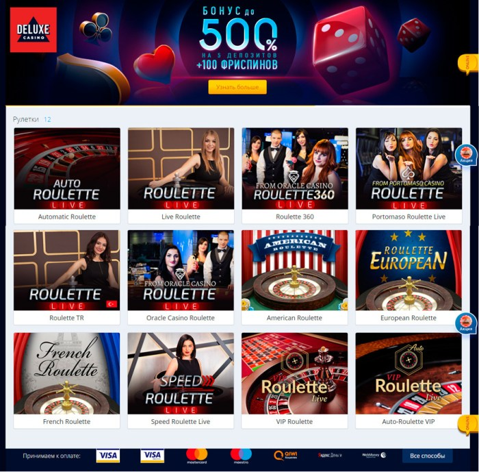 Рулетка онлайн с моментальным выводом денег казино вулкан платинум игровые автоматы играть бесплатно онлайн 777