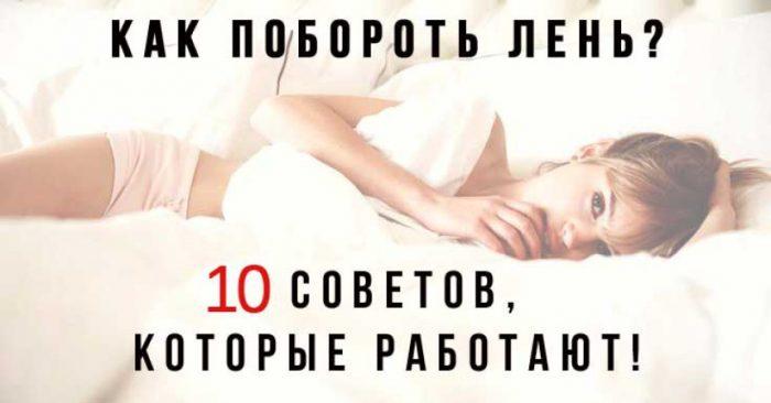 kak-poborot-len-860x450