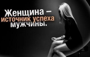 Женщина – источник успеха мужчины
