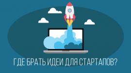 Где брать идеи для стартапов?