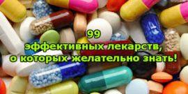 99 эффективных лекарств, о которых желательно знать