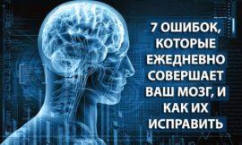 7 ошибок, которые ежедневно совершает ваш мозг