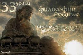 33 урока философии буддизма
