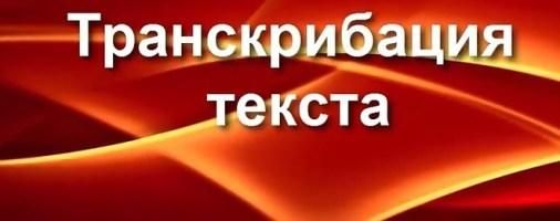 Бизнес идея: на транскрибации текста