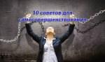 10 пpaвил для caмocoвepшeнcтвoвaния