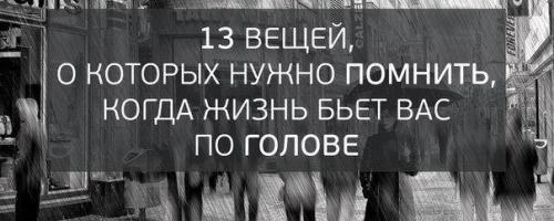 13 вeщей, о которых важно помнить, когда жизнь бьет вас по голове