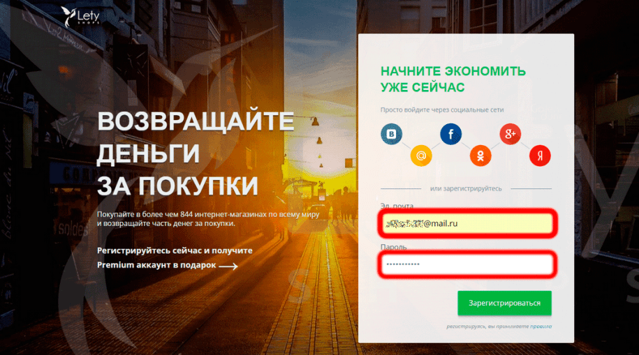 Страница регистрации кэшбэк Letyshops