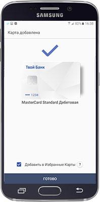 добавление карты samsung pay