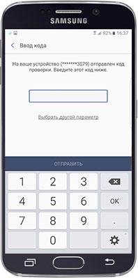 sms подтверждение карты Samsung Pay