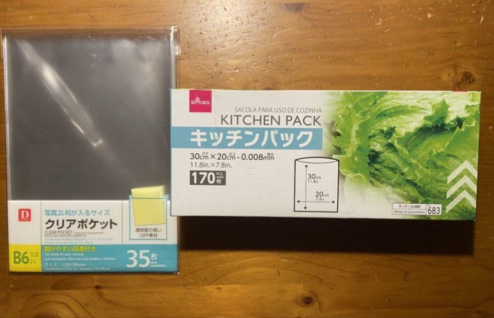 OPP袋、キッチンパック