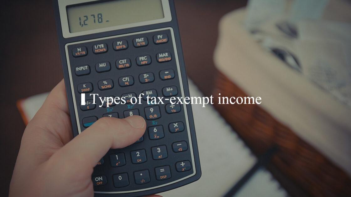 非課税所得
