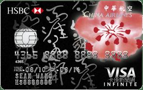 匯豐銀行中華航空聯名卡_VISA_無限卡