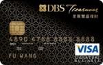 星展銀行豐盛御璽卡_VISA_御璽卡