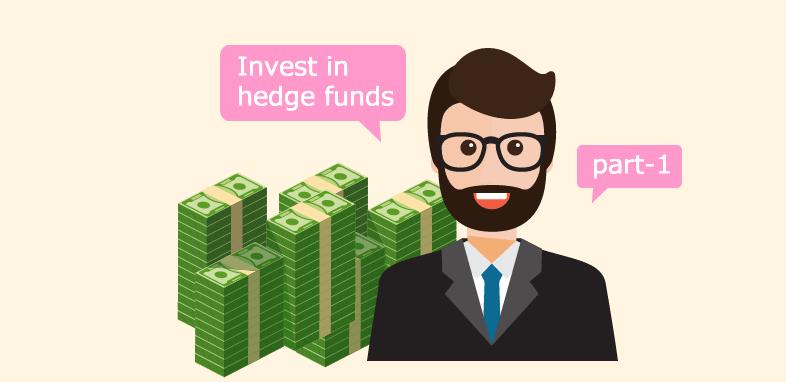 ヘッジファンドに投資する ②