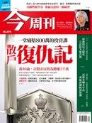 散戶復仇記(今週刊979期)