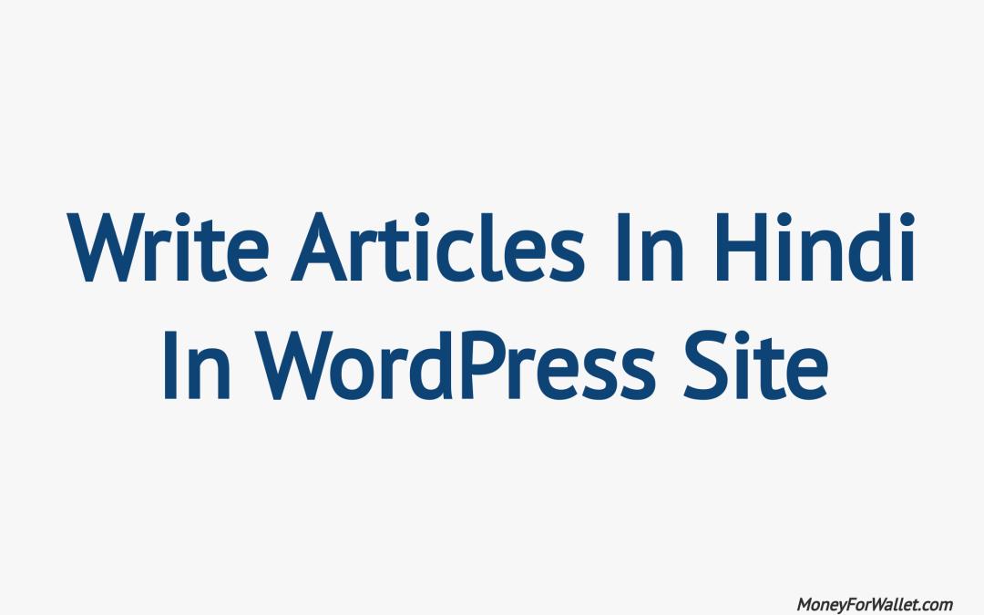 Wordpress Website In Hindi