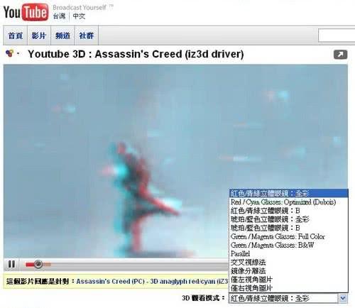 YouTube 3D 觀看模式