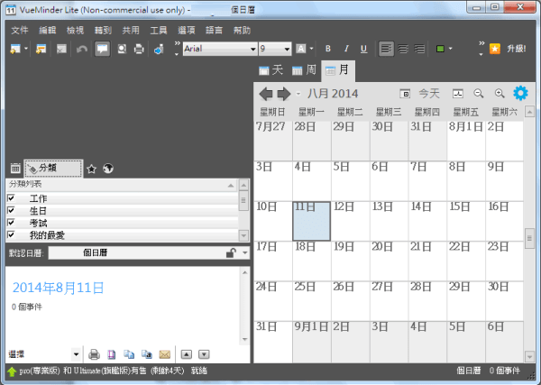 VueMinder Calendar Lite