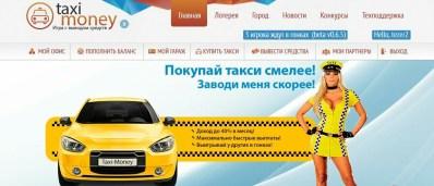 taxi money онлайн игра