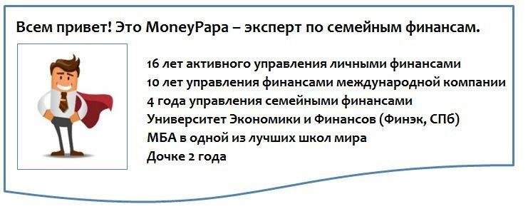 hi this is moneypapa logo2