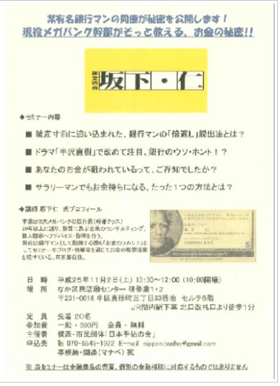 お金のソムリエ坂下仁セミナー.png