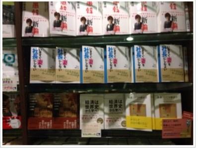 いますぐ妻を社長にしなさい_坂下仁_ブックファースト新宿店.jpg