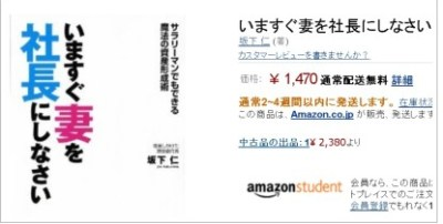 いますぐ妻を社長にしなさい坂下仁amazonに出品すると高く売れる140223.jpg