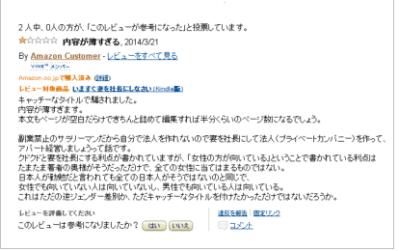 Amazon Customer.png