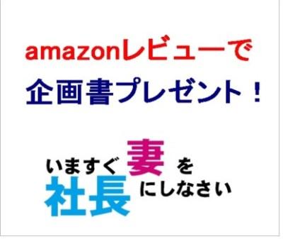 amazonレビューで企画書プレゼント.jpg