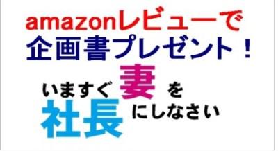 amazonレビューで企画書プレゼントb.jpg