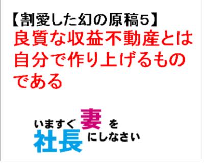 【割愛した幻の原稿5】.png