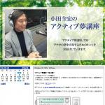 小田全宏のアクティブ夢講座01