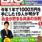 ビッグトゥモロー取材201501坂下仁