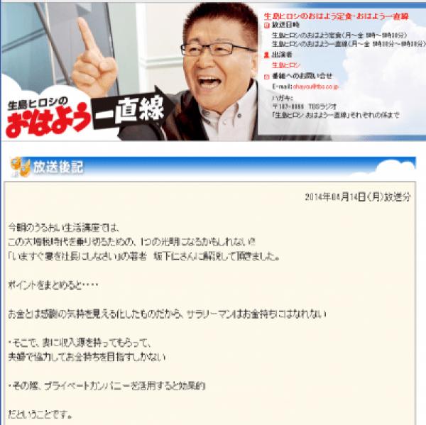生島ヒロシのおはよう一直線 編集後記 (2)201505