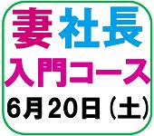 妻社長入門コース150620