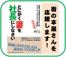 妻社長実践編のご案内(310)