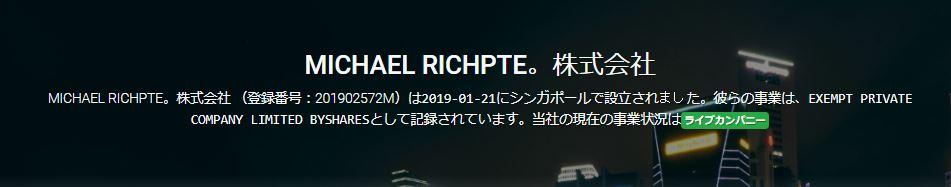 MICHAEL RICHPTE