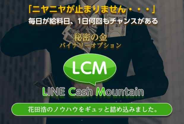 花田浩 LCM