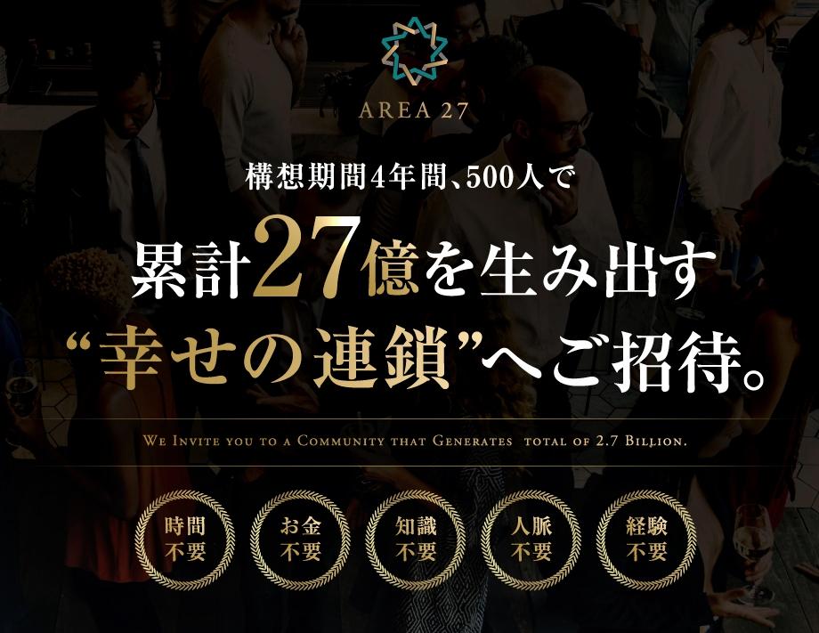 江川一輝 AREA27