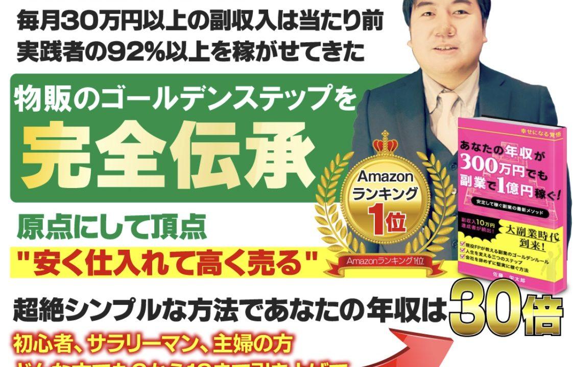 佐藤栄太郎 物販のゴールデンステップ