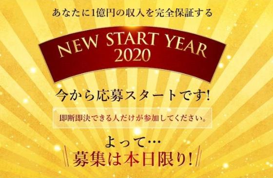 小田原聡 NEW START YEAR