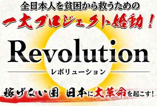 武藤潤 Revolution