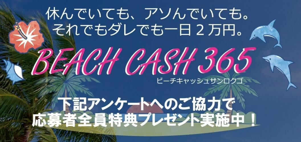 BEACH CASH365 ( ビーチキャッシュ365 )