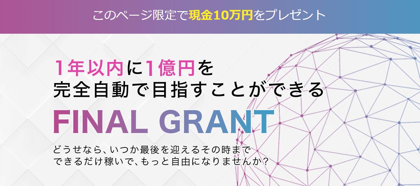 佐藤加奈江 FINAL GRANT ファイナルグラント