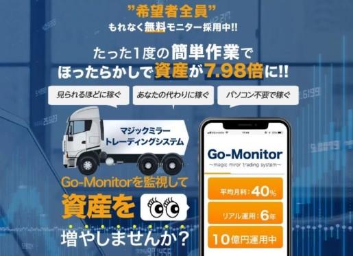 森本剛 Go-Monitor