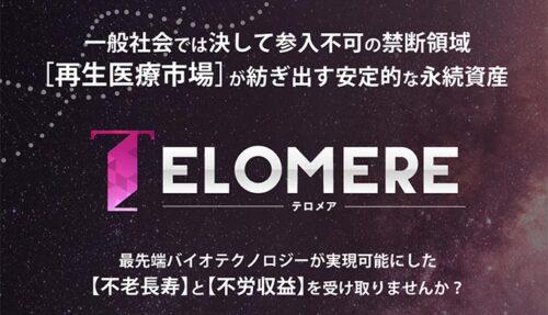 蝶乃舞 テロメア エターナルライフプロジェクト