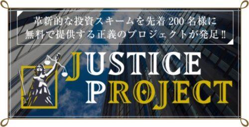 JUSTICE PROJECT ( ジャスティスプロジェクト )