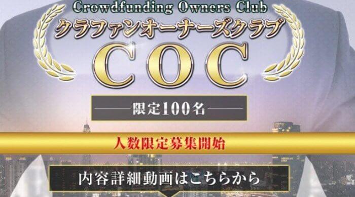 泉達也 クラファンオーナーズクラブ COC